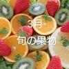 3月の旬の果物