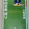【書籍レビュー】「ミスター完璧主義者」中田英寿 誇り