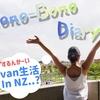 NZでまさかのVAN生活が待っている👀