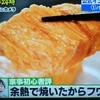 【家事ヤロウ】3/24 画像満載 和田明日香さん『大根おろしの甘みが増すテクニック☆焼き鮭』の作り方