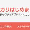 【運営報告】5ヶ月目で収益目標達成!270000PV突破!!