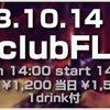 【HOTLINE2013】10/14群馬・信越エリアファイナル出場バンド決定!