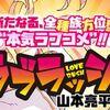 ジャンプ新連載『ラブラッシュ!』早くも打ち切りか!?