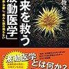 書籍:未来を救う「波動医学」 自分がなぜ?なにを?どのような全体状況で?されてきたか知りたい人は読んでください