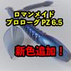【ロマンメイド】メーカーが誇るモンスターハンティングワーム「プロローグ PZ 6.5」に新色追加!