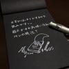 【新商品・御礼】あらゆる人に優しい「ブラック・メモパッド」に初注文!