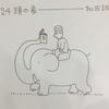 「24頭の象」和田誠画で心のシワを伸ばしておやすみ!