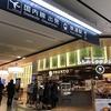 仙台空港到着!仙台国際空港から仙台駅までは電車で17分。1泊2日なら「仙台まるごとパス」がお薦め。