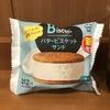 バタービスケットサンド チーズ(ファミマ)
