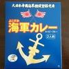 面白そうなものを食べてみる 大日本帝国海軍横須賀鎮守府編