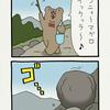 悲熊「お寿司の歌」