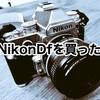 イコプのカメラ道①カメラ購入編「NikonDfを買った」