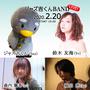 【告知】ジャズ吉くんBAND配信ライブ@2021.2.20(sat)