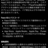 Face IDよりTouch ID