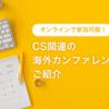 オンラインで参加可能!CS関連の海外カンファレンスをご紹介