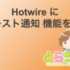 Hotwire に トースト通知 機能を作る
