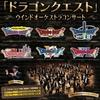国民的RPG『ドラゴンクエスト』のオーケストラコンサートが池袋で開催!!