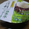 【ファミマ期間&数量限定】抹茶氷フロート!~美味しい抹茶氷に濃厚小豆とフロートが!!~