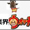 FF14「紅蓮のリベレーター」が発売!非常に好調な売上げだと判明!!株主「具体的な数値は?」→松田社長「答えられない」→お前ら「???」←今ここ