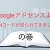 Googleアドセンスより PINコード来ました