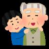 機能不全家庭で育ち祖父母に可愛がられた経験なし