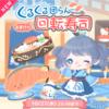 【今日のハロスイ】新作ハッピーバッグ「くるくる団らん回転寿司」