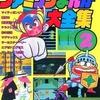 今ファミコンまんが大全集(2)という漫画にとんでもないことが起こっている?