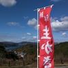 毎年恒例の鳥羽浦村の牡蠣