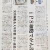 記事:ブライトパスHPのPR情報に「7月23日日経電子版で当社の共同研究先に関する記事が掲載されました。」とリリース。