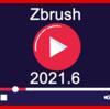 Zbrush 2021.6の新機能(クイック要約版)