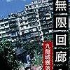 アジア無限回廊1: 九龍城塞落城前夜