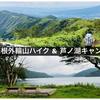 【徒歩キャンプ】箱根外輪山を歩いて芦ノ湖キャンプ村へ行ってみた