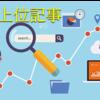 検索上位記事トップ3の入れ替わりとはてなブログAMP表示のhttps化