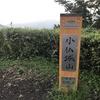 景信山から小仏城山: 陣馬山から高尾山縦走 (5)