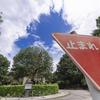 大学に行ったらディストピアの公園になってた