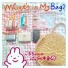 【カバンの中身】ころちゃん&しゃっくんWhat's in your bag?