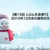 【第15回 じぶん年金便り】2019年12月末の運用状況