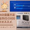 PS4の容量足りなすぎ問題の対処法!!4TBの大容量【外付けHDD】がロード時間も短縮できて最高だった!!