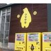 楽しめるのか?!北海道ツーリング その52〜道の駅あいおい〜(8月10日)