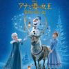 映画『アナと雪の女王/家族の思い出』オラフが家族の伝統?