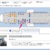 ANA特典航空券利用のユナイテッド航空グアム便は、エコノミープラス席が指定できます!!
