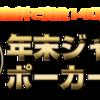 シマダブログ杯オンラインフリーロール開催!@12月27日18時〜賞金総額300ドル