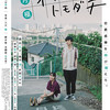 05月09日、徳永えり(2020)