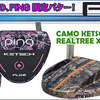 PINGからレア物限定版パター発売の紹介です。PING Limited PLD2 Camo Ketsch Realtree Xtra Putter