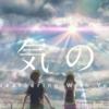 シネマレビュー: ロングランを続ける『天気の子』(新海誠監督)