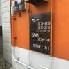 子連れで本格派カレーを「エフのカレー」@伊丹市