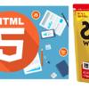 HTML5/CSS3と筋トレに夢中な話