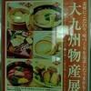 八王子そごう・大九州物産展