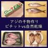 【アジの干物比較】ピチットシートと冷蔵庫乾燥/美味しいのは?