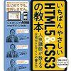 独学HTML&CSSの参考書4選